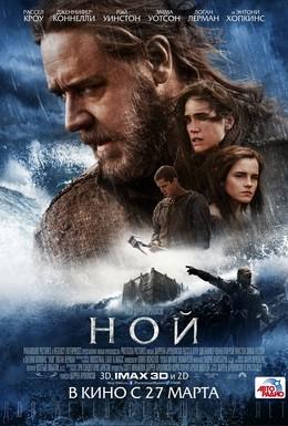 Постер фильма Ной (2014)