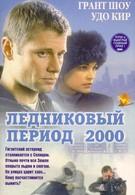 Ледниковый период 2000 (1998)