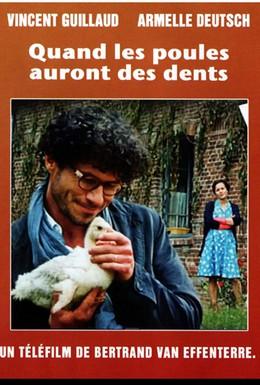 Постер фильма После дождичка в четверг (2012)