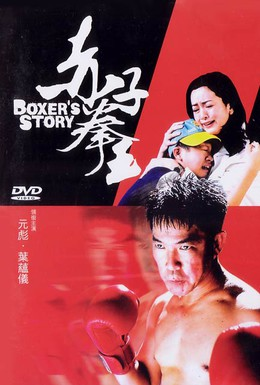 Постер фильма История боксера (2004)