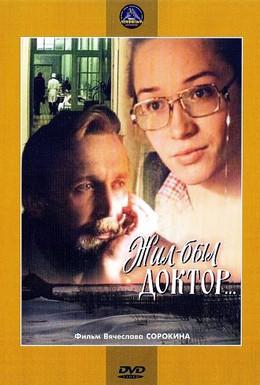 Постер фильма Жил-был доктор (1984)