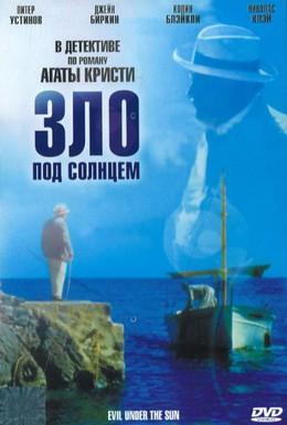Постер фильма Зло под солнцем (1982)
