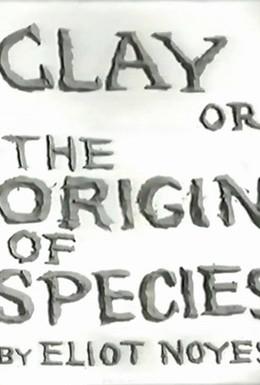 Постер фильма Пластилин, или происхождение видов (1965)
