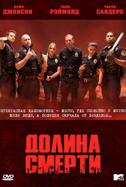 Постер фильма Долина смерти (2011)