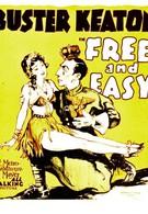 Свободный и легкий (1930)
