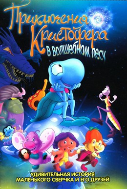 Постер фильма Приключения Кристофера в волшебном лесу (2001)