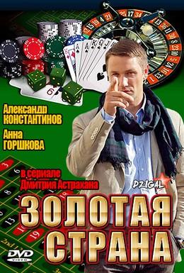 Постер фильма Золотая страна (2011)