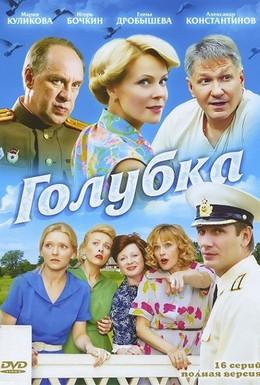 Постер фильма Голубка (2010)