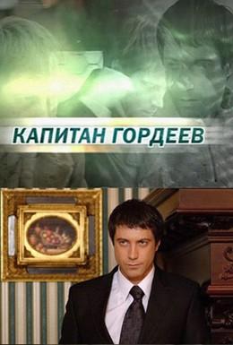 Постер фильма Капитан Гордеев (2010)