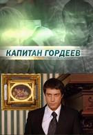Капитан Гордеев (2010)