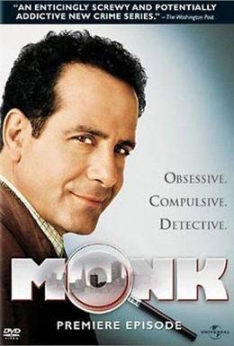 Постер фильма Дефективный детектив (2004)