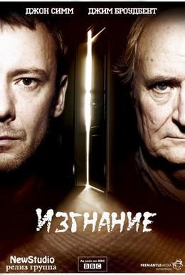 Постер фильма Изгнание (2011)