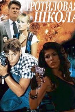 Постер фильма Тротиловая школа (1996)