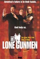 Одинокие стрелки (2001)