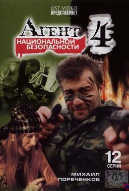 Постер фильма Агент национальной безопасности 4 (2003)