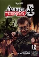Агент национальной безопасности 4 (2003)