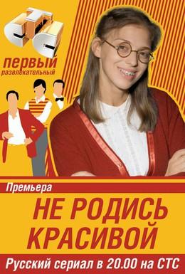 Постер фильма Не родись красивой (2005)