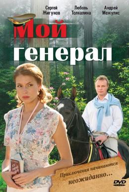 Постер фильма Мой генерал (2006)