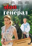 Мой генерал (2006)