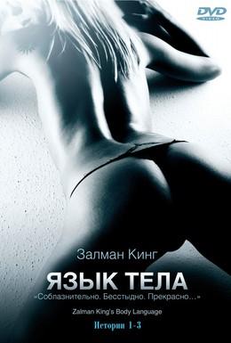 Постер фильма Язык тела (2008)