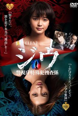 Постер фильма Группа особого назначения (2011)