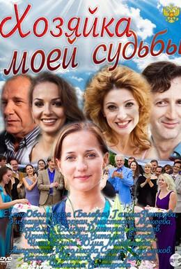 Постер фильма Хозяйка моей судьбы (2011)