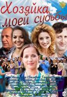 Хозяйка моей судьбы (2011)