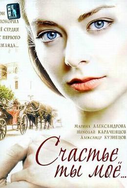 Постер фильма Счастье ты мое (2005)