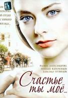 Счастье ты мое (2005)
