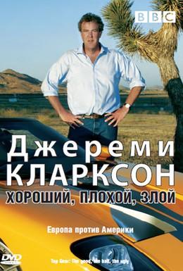 Постер фильма Джереми Кларксон: Хороший. Плохой. Злой. (2006)