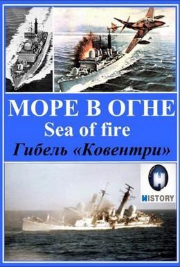 Постер фильма Море огня (2007)