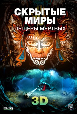 Постер фильма Скрытые миры: Пещеры мертвых 3D (2013)