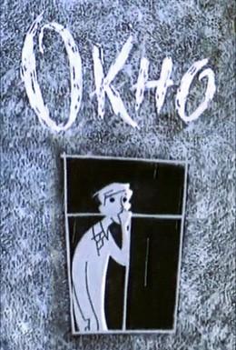Постер фильма Окно (1966)