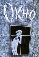 Окно (1966)