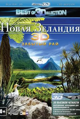 Постер фильма Новая Зеландия 3D: Забытый рай (2013)