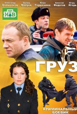 Постер фильма Груз (2012)