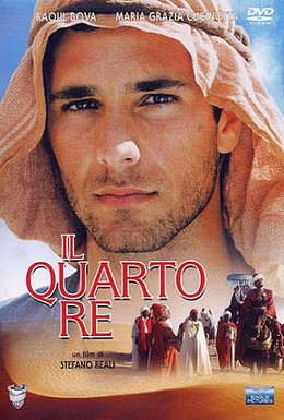 Постер фильма Четвёртый король (1997)