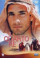 Четвёртый король (1997)