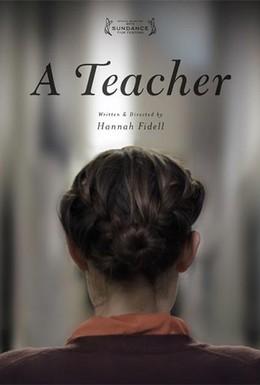 Постер фильма Учительница (2013)