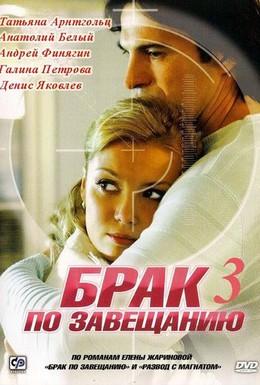 Постер фильма Брак по завещанию 3. Танцы на углях (2013)