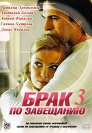 Брак по завещанию 3. Танцы на углях (2013)