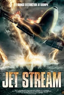 Постер фильма Реактивный поток (2013)