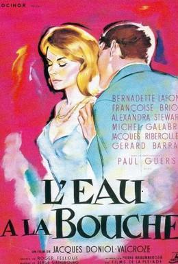 Постер фильма Слюнки текут (1960)