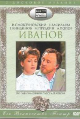 Постер фильма Иванов (1981)