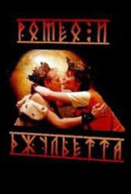 Постер фильма Ромео и Джульетта (1983)