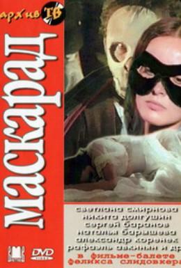 Постер фильма Маскарад (1985)