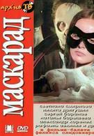 Маскарад (1985)