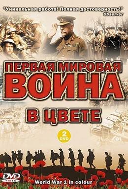 Постер фильма Первая мировая война в цвете (2003)