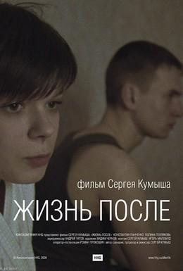 Постер фильма Жизнь после (2009)