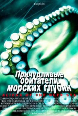 Постер фильма Глубина (2010)